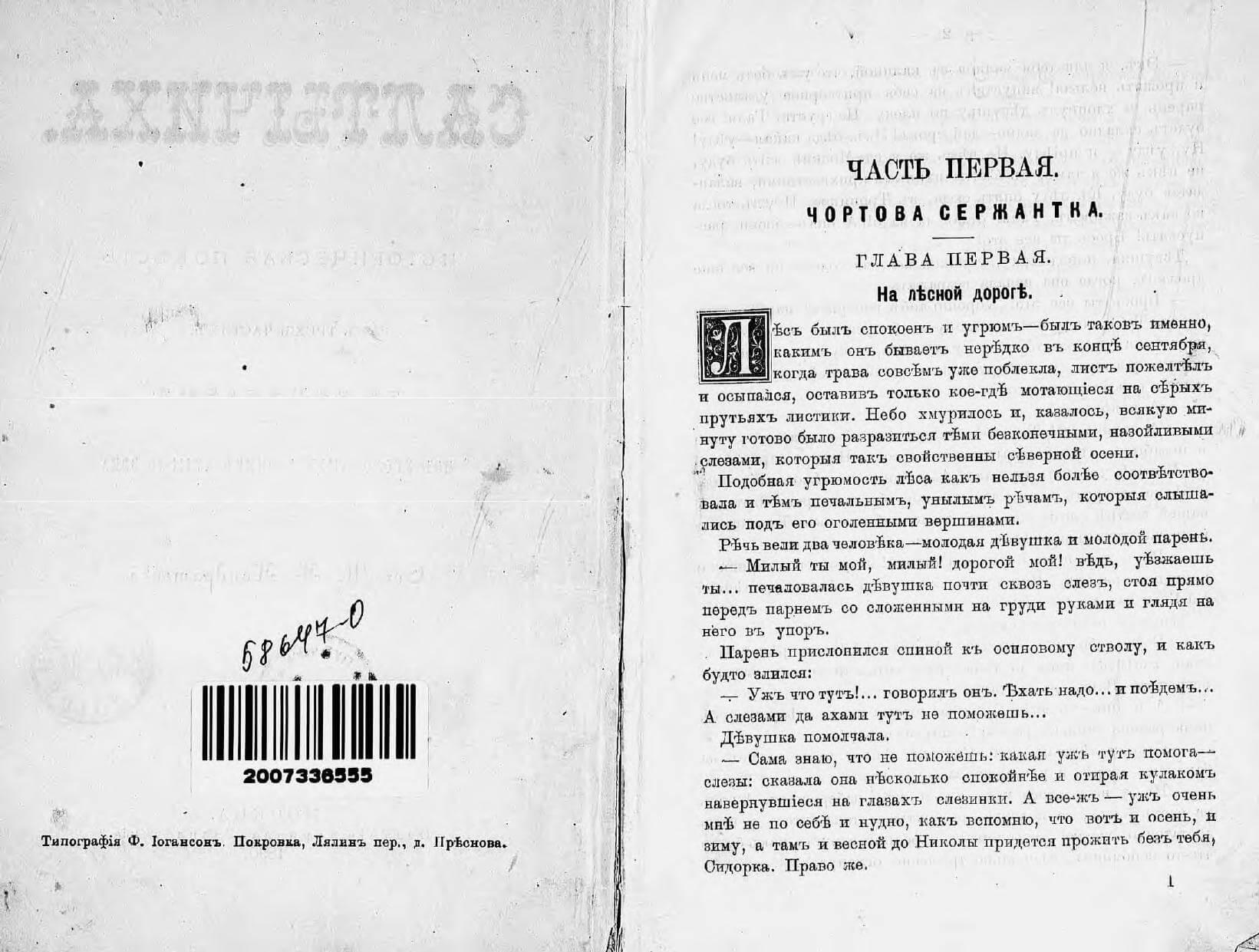 Иван Кондратьев – Салтычиха