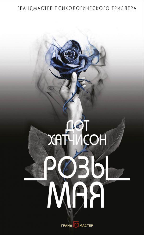 Розы мая - Дот Хатчисон