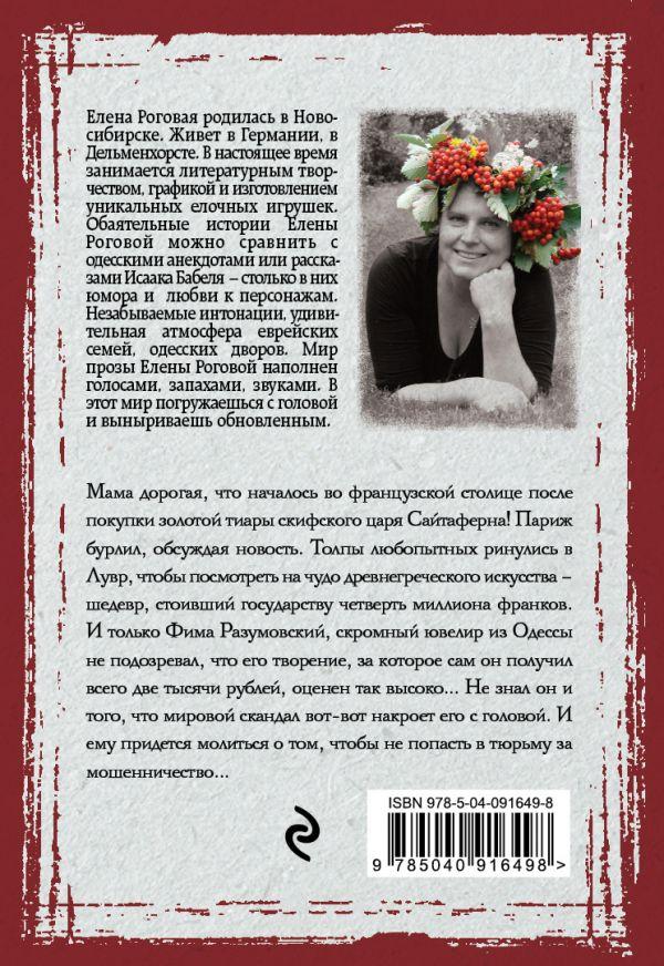 Лувр делает Одесса. Елена Роговая