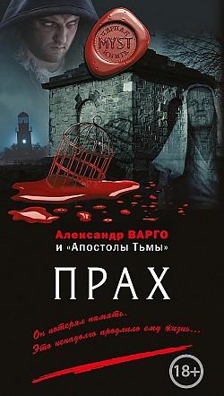Прах. Андрей Фролов, Александр Варго, Михаил Киоса