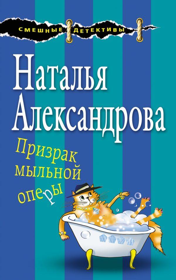 Призрак мыльной оперы. Наталья Александрова