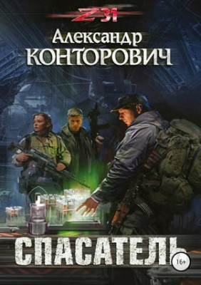 Спасатель. Александр Конторович