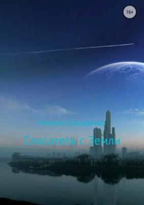 Спасатель с Земли. Михаил Слесаренко