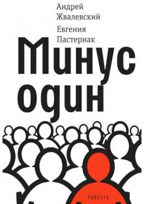 Минус один. Андрей Жвалевский, Евгения Пастернак