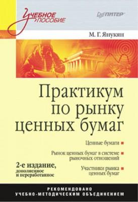 Практикум по рынку ценных бумаг. М. Г. Янукян