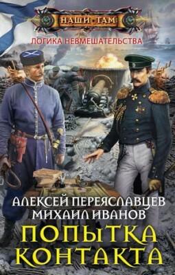 Попытка контакта. Алексей Переяславцев, Михаил Иванов