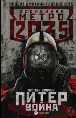 Метро 2035: Питер. Война. Шимун Врочек