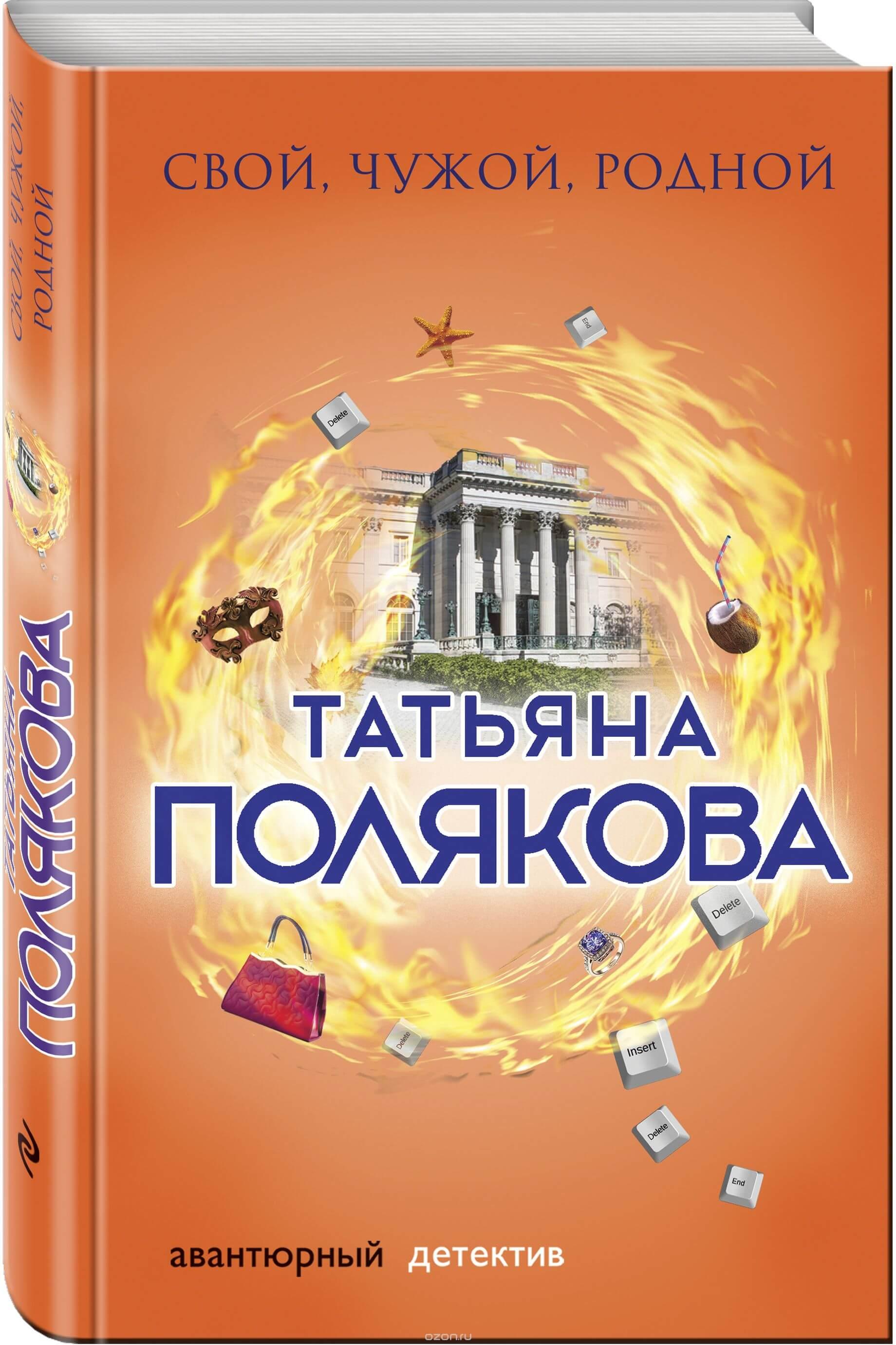 Свой, чужой, родной - Татьяна Полякова