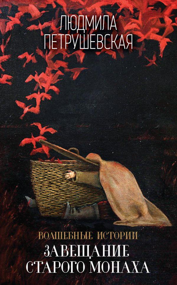 Волшебные истории. Завещание старого монаха. Людмила Петрушевская