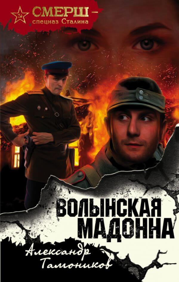 Волынская мадонна. Александр Тамоников