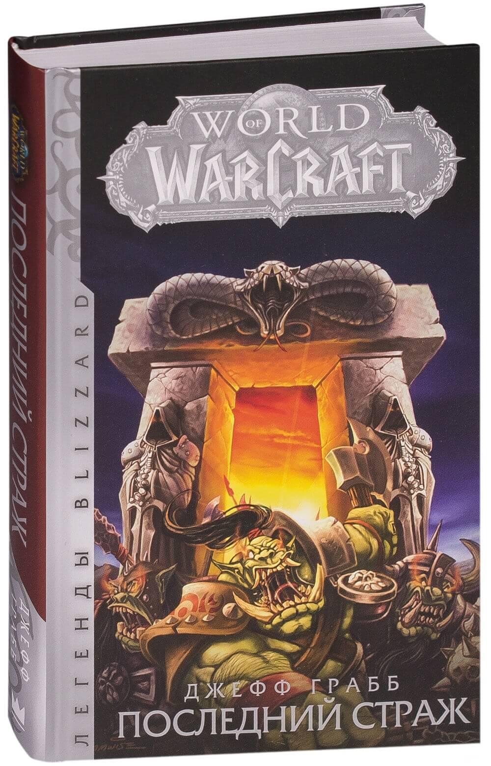 World of Warcraft. Последний Страж - Джефф Грабб