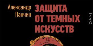 Защита от темных искусств. Путеводитель по миру паранормальных явлений. Александр Панчин