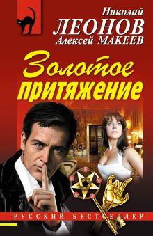Золотое притяжение. Николай Леонов, Алексей Макеев