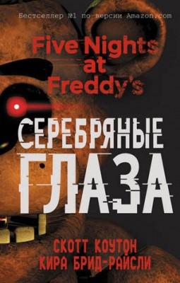 Пять ночей у Фредди. Серебряные глаза. Скотт Коутон, Кира Брид-Райсли