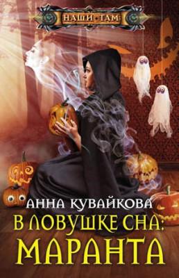 В ловушке сна: маранта. Анна Кувайкова