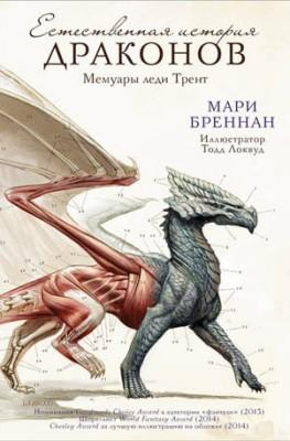 Естественная история драконов: Мемуары леди Трент. Мари Бреннан