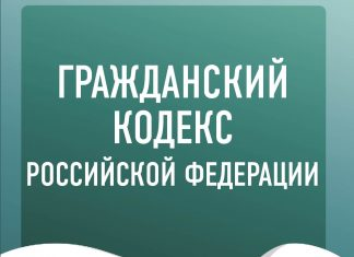 Гражданский кодекс Российской Федерации (последняя редакция, 2018 год)